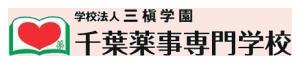 学校法人三槙学園 千葉薬事専門学校