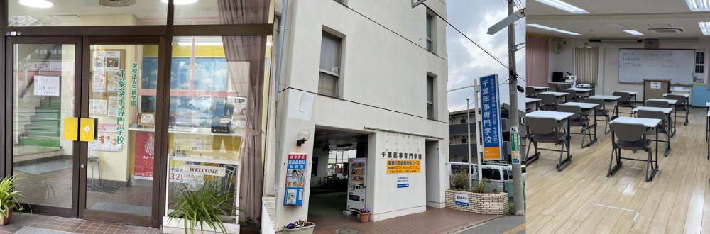 千葉薬事専門学校